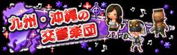 九州・沖縄の交響楽団