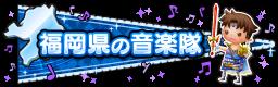 福岡県の音楽隊