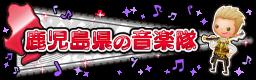 鹿児島県の音楽隊