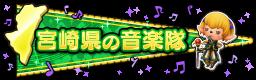 宮崎県の音楽隊