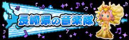 長崎県の音楽隊