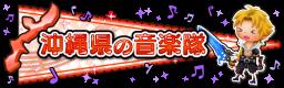 沖縄県の音楽隊