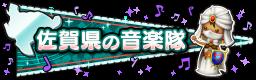佐賀県の音楽隊